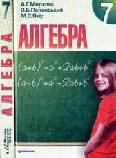 Алгебра 7 клас Мерзляк, Полонський (укр.)