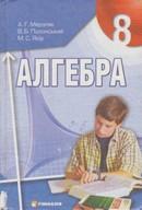 Алгебра 8 клас Мерзляк, Полонський