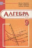 Алгебра 9 клас Кравчук, Підручна