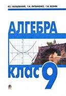 Алгебра 9 клас Мальований, Литвиненко