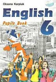 Англійська мова 6 клас Карпюк 2014
