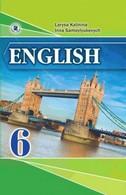 Англійська мова 6 клас Калініна, Самойлюкевич