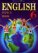 Англійська мова 6 клас Карпюк 2007