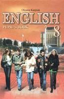 Англійська мова 8 клас Карпюк