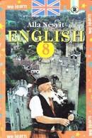 Англійська мова 8 клас Несвіт