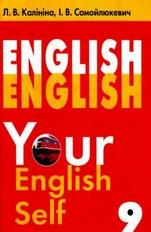 Англійська мова 9 клас Калініна, Самойлюкевич