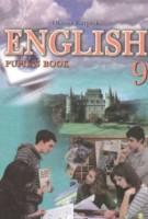 Англійська мова 9 клас Карпюк