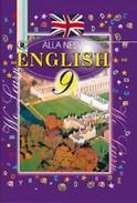 Англійська мова 9 клас Несвіт