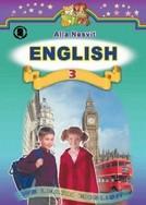 Английский язык 3 класс Несвит