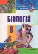 Біологія 8 клас Базанова, Павіченко