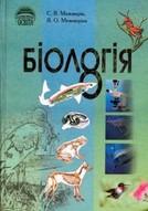 Біологія 8 клас Межжерін