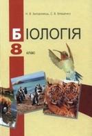 Біологія 8 клас Запорожець, Влащенко
