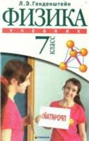 Фізика 7 клас Генденштейн