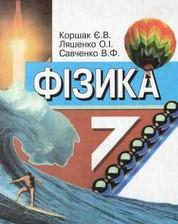 Фізіка 7 клас Коршак, Ляшенко
