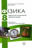 Фізика 8 клас Божинова, Ненашев