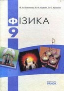 Фiзика 9 клас Божинова, Кiрюхiн