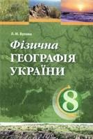 Географія 8 клас Булава