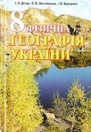 Географія 8 клас Дітчук, Заставецька