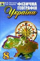 Географія 8 клас Пестушко, Уварова