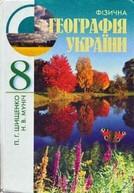 Географія 8 клас Шищенко, Муніч