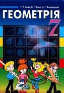 Геометрія 7 клас Бевз