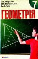 Геометрія 7 клас Мерзляк, Полонський