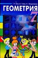 Геометрия 7 класс Бевз