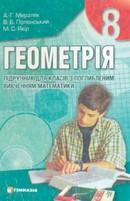 Геометрія 8 клас Мерзляк, Полонський (поглиблене вивчення)