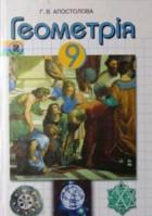 Геометрія 9 клас Апостолова