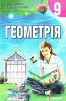 Геометрія 9 клас Мерзляк, Полонський