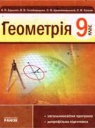 Геометрія 9 клас Єршова, Голобородько