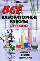 Лабораторнi та практичнi роботи 9 клас (Біологія, Фізика, Хімія)