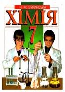Хімія 7 клас Буринська