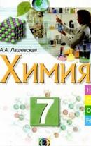 Химия 7 класс Лашевская