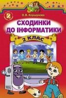 Інформатика 2 клас Коршунова