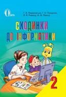 Інформатика 2 клас Ломаковська, Проценко
