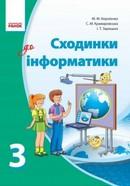 Інформатика 3 клас Корнієнко, Крамаровська