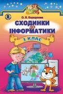 Інформатика 3 клас Коршунова