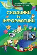 Інформатика 3 клас Ломаковська, Проценко