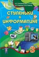 Информатика 3 класс Ломаковская, Проценко