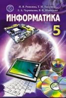 Информатика 5 класс Ривкинд, Лысенко (рус.)
