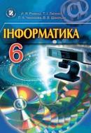 Інформатика 6 клас Ривкінд, Лисенко