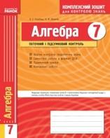 Комплексний зошит Алгебра 7 клас Стадник