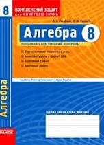 Комплексний зошит Алгебра 8 клас Стадник