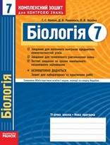 Комплексний зошит Біологія 7 клас Котик