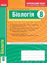 Комплексний зошит Біологія 8 клас Котик