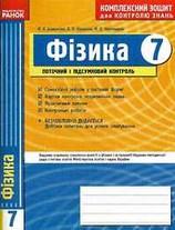 Комплексний зошит Фізика 7 клас Божинова