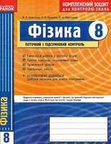 Комплексний зошит Фізика 8 клас Божинова