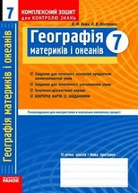 Комплексний зошит Географія 7 клас Вовк