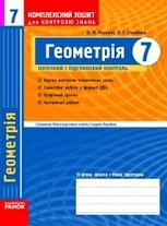 Комплексний зошит Геометрія 7 клас Роганін